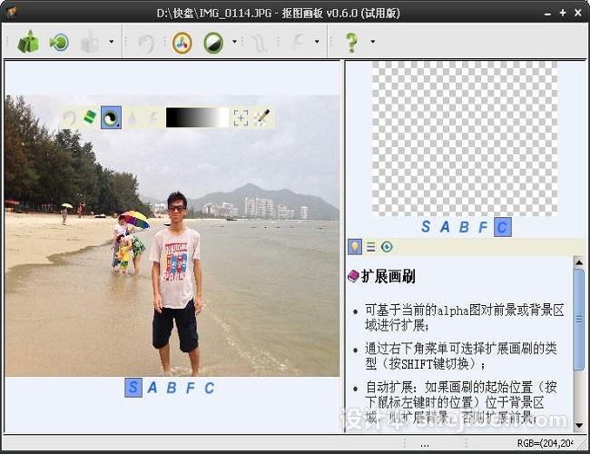 抠图画板 v0.6 简体中文绿色版下载0