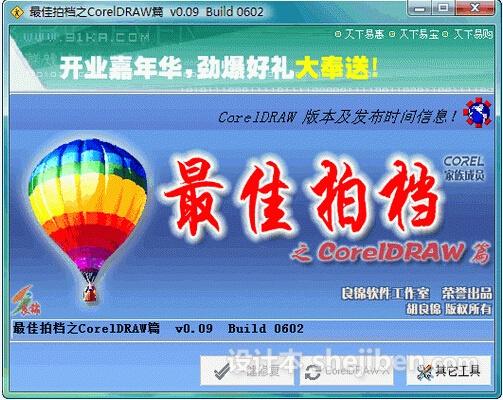 CorelDRAW最佳拍档 v0.09 简体中文版下载0