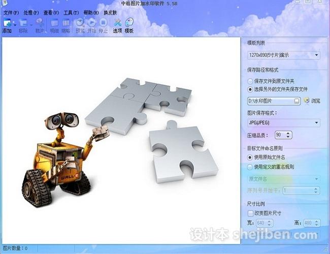中格图片加水印软件 v5.3 中文版免费下载0
