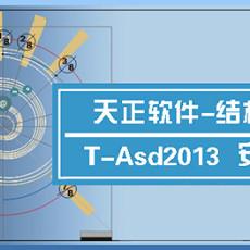 天正结构2013官方正式版(32位/64位)下载