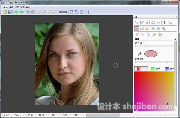 人像美容软件(Beauty Guide)v2.2.3 中文版免费下载0