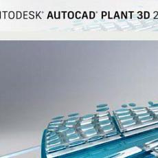 AutoCAD Plant 3D 2017多语言破解版64位下载