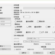 浩辰CAD批量打印工具 3.5.9免费下载