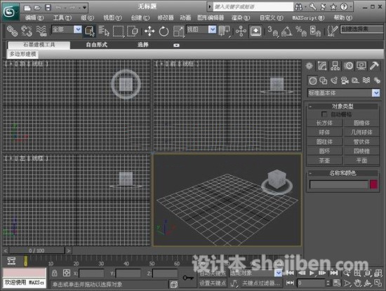 3dmax2018中文版(64位)下载0