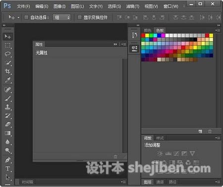 Adobe Photoshop CS6(图像处理软件)v13.0 (32位) 绿色中文版0
