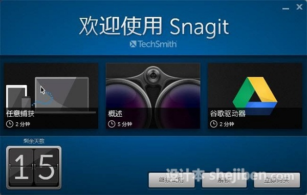 (截图软件)TechSmith SnagIt 简体中文 最新v13.1.4.8008版0