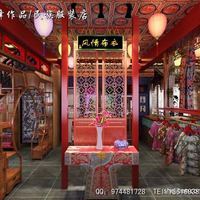 民族风服装店