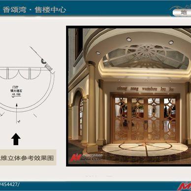 香颂湾售楼中心_838905