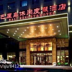 巴厘岛酒店项目_883049