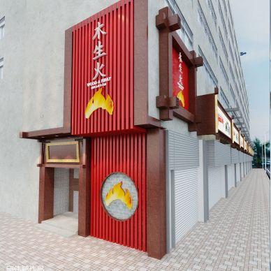 木生火烧烤主题门店设计方案效果图_906077