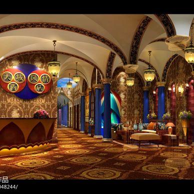 天域风情酒店_956078