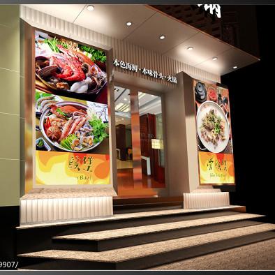 本味海鲜火锅店设计