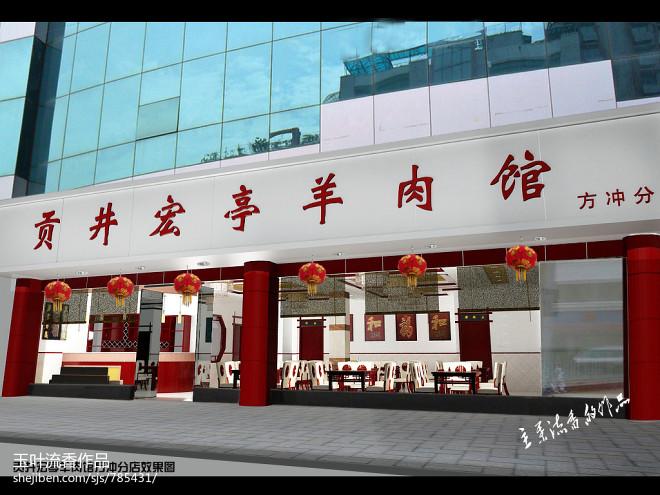 自贡市红亭羊肉馆_1186518