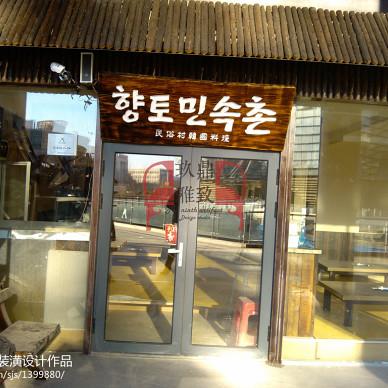 简餐韩式料理店装修效果图