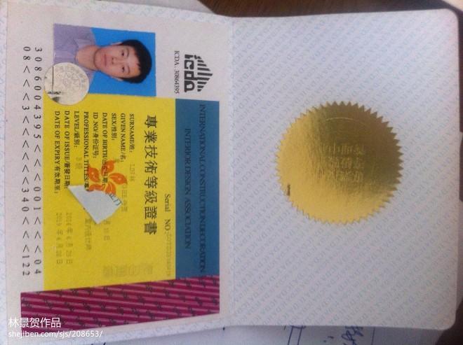 ICDA资格证_1238483