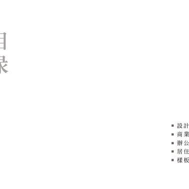 韵闲空间——2013室内设计作品集_1245646