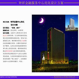 钟祥金融中心_1251398