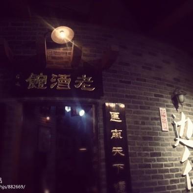 冷龙江设计师事务所『边城往事老酒馆』