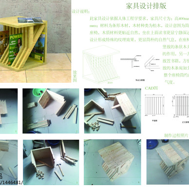 家具设计_1304707