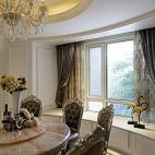 262平米欧式风格室内设计餐厅飘窗窗帘效果图