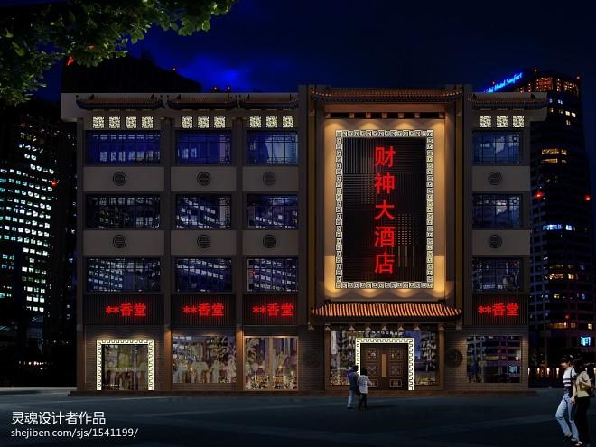 南岳财神酒店_1334108