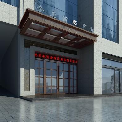 金座商务酒店