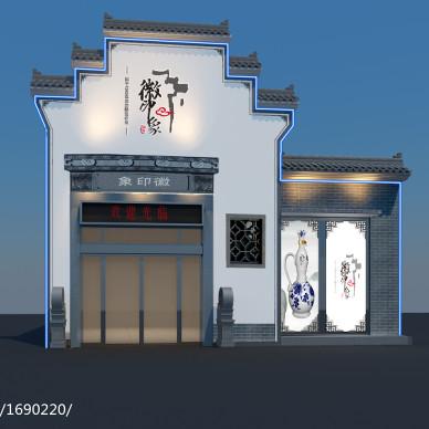 现代中式徽酒展示中心设计_1467223