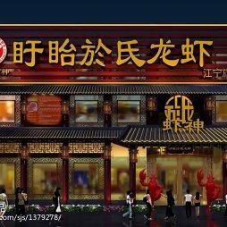 中式餐馆_1497555