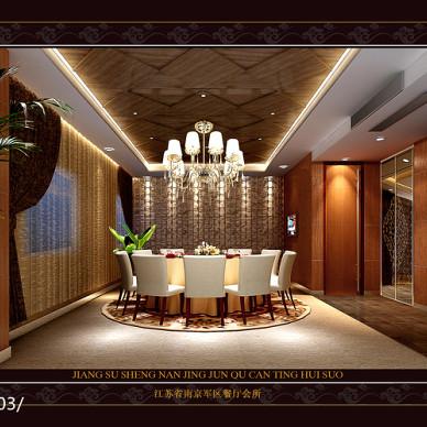 南京干休所休闲餐厅_1554857