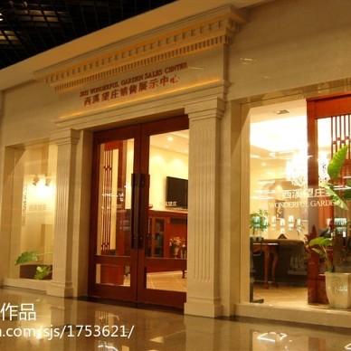 杭州西溪望庄黄龙售楼处_1560887