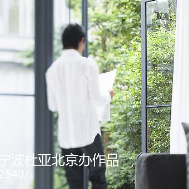 北京杜亚电动开合帘——宁波杜亚北京办事处_1701789