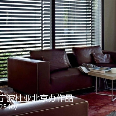北京杜亚电动木百叶—宁波杜亚北京办事处_1701818