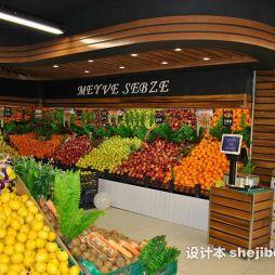 水果蔬菜超市效果图片