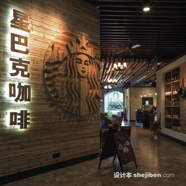 星巴克咖啡店效果图_星巴克咖啡店效果图 – 设计本装修效果图