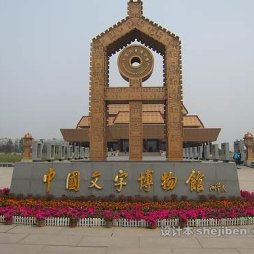 中国文字博物馆效果图片
