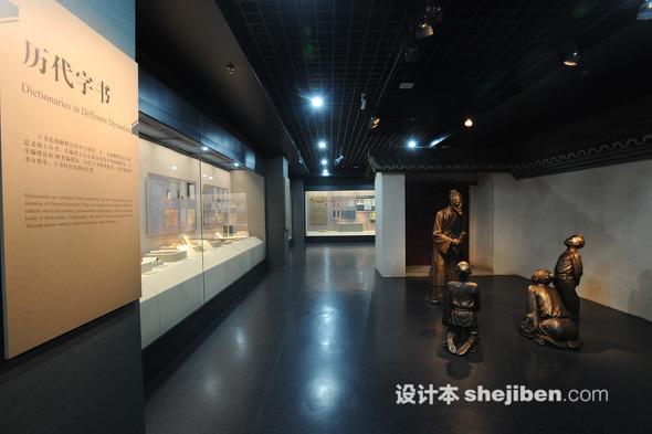 中国文字博物馆效果图库大全