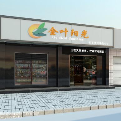 店面_1718945