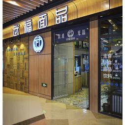 混搭风格中餐厅门头设计效果图