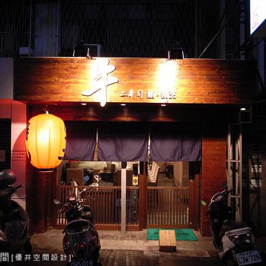 餐厅外观_1518046_1832264