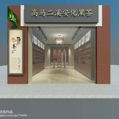 安化黑茶专卖(上海恒大店)_1802135