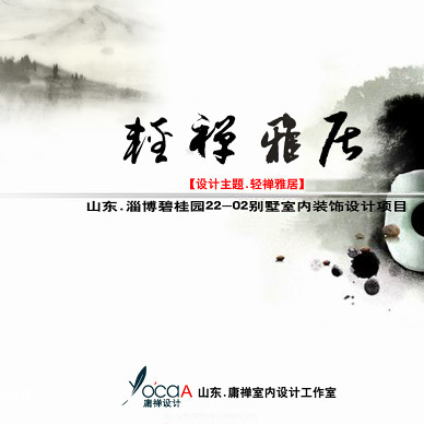 碧桂园--轻禅雅居_1864919