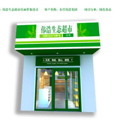 伟浩生态超市店面形象设计_1934803