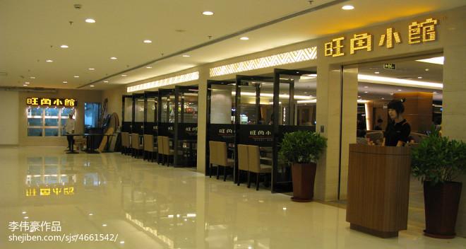 上海旺角小馆茶餐厅_2001425