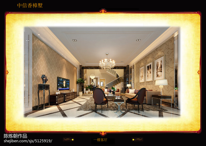 广州中信香樟墅_2040925