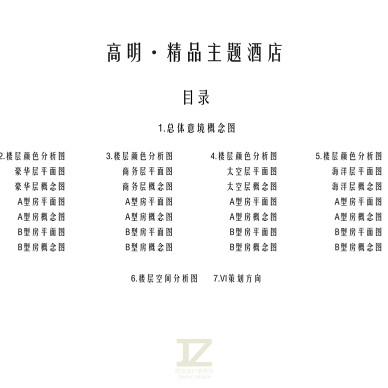 佛山-高明区精品酒店概念设计_2087826
