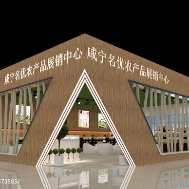 咸宁赤壁名优农产品展销中心_2093133