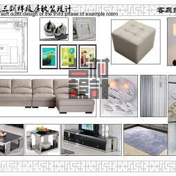 现代风格板房家居软装设计_2145917