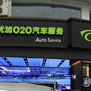深圳优加汽车服务_2148908