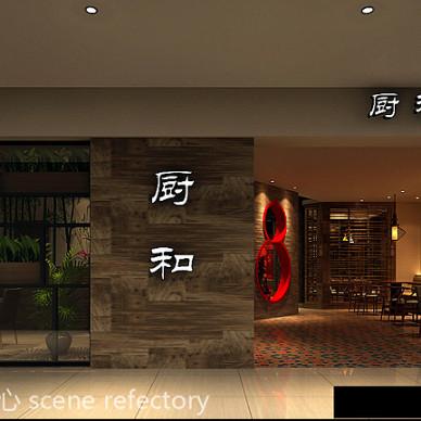 厨禾情景餐厅_2172381