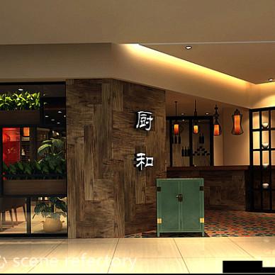 厨禾情景餐厅_2172382